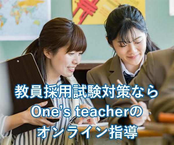 教員採用試験対策ならOne's teacherのオンライン指導